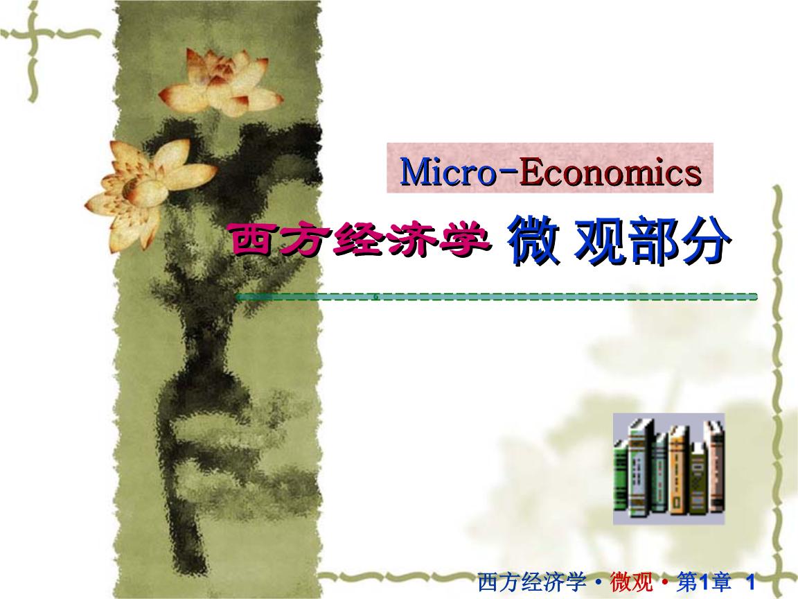 微观经济学ppt1.ppt