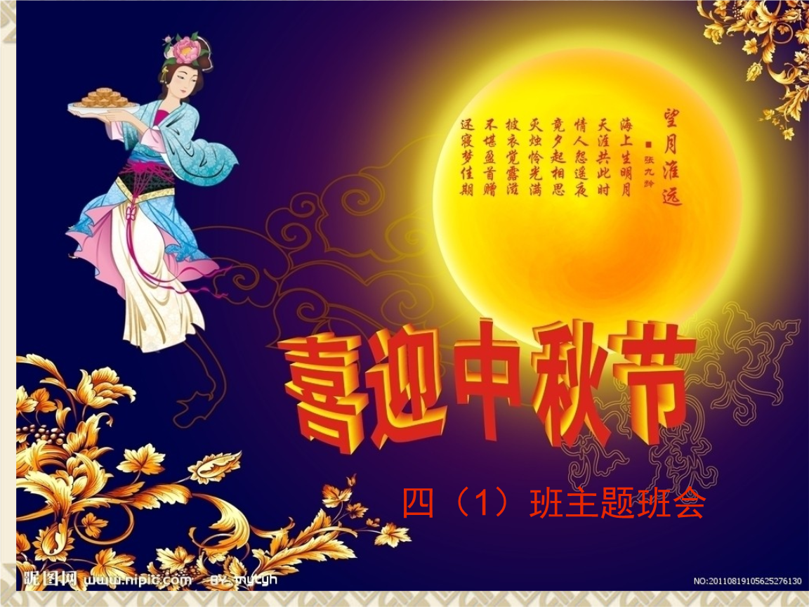 小学生喜迎中秋节主题班会课件.ppt