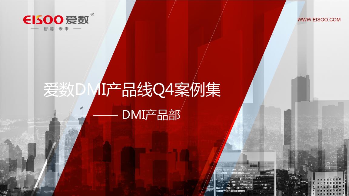 爱数DMI产品线运营一部Q4案例集.ppt