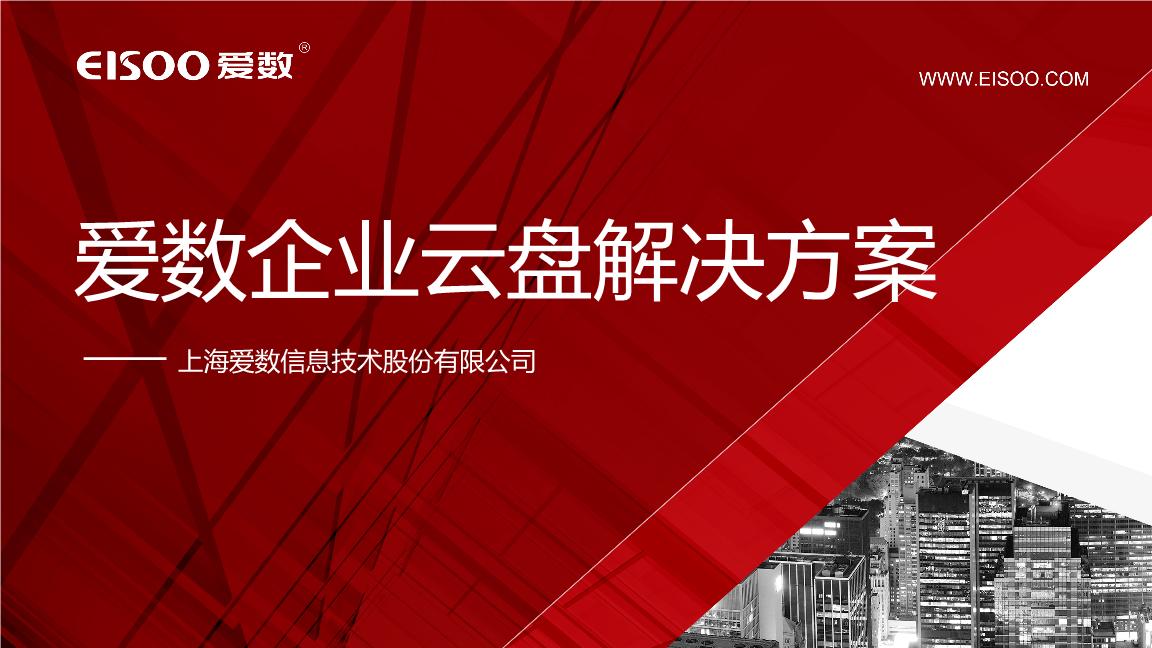 FY16-安全文档云解决方案(电力行业).pptx