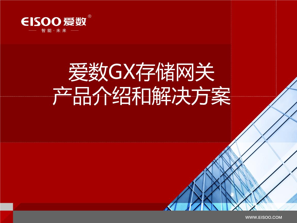 爱数GX存储网关产品介绍.pptx