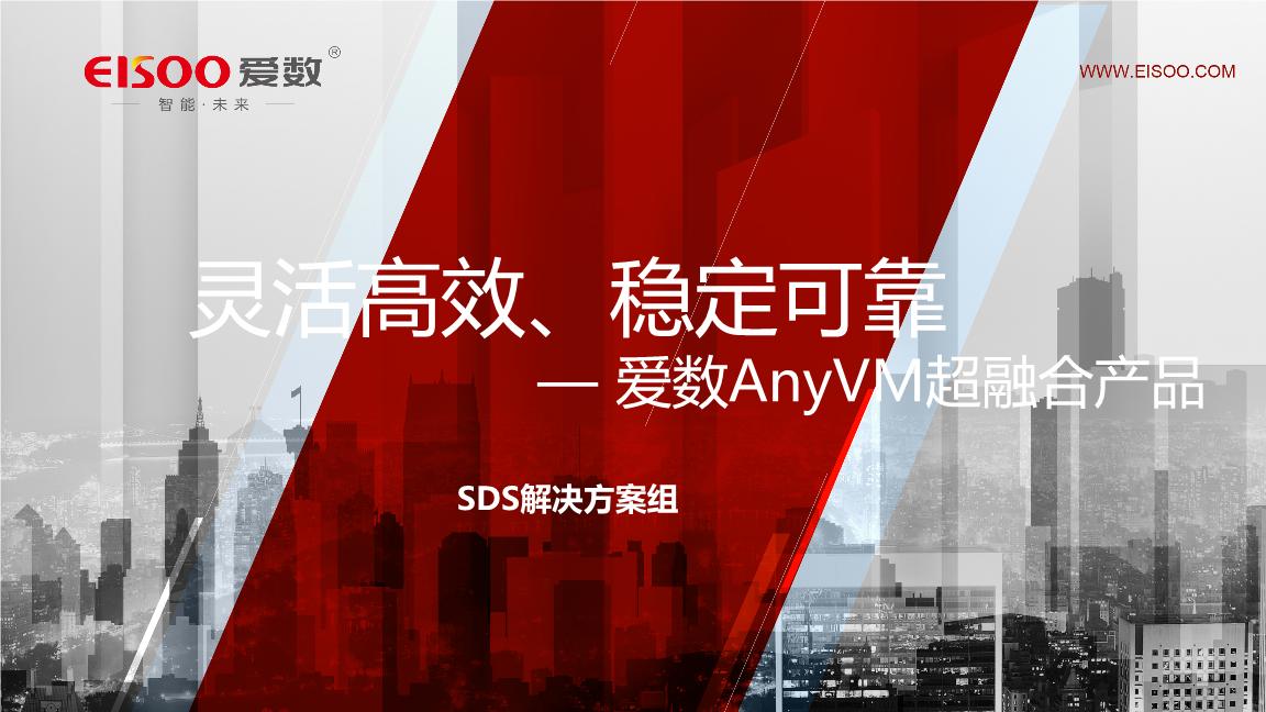 AnyVM产品介绍胶片和产品价值亮点-V3.0.pptx