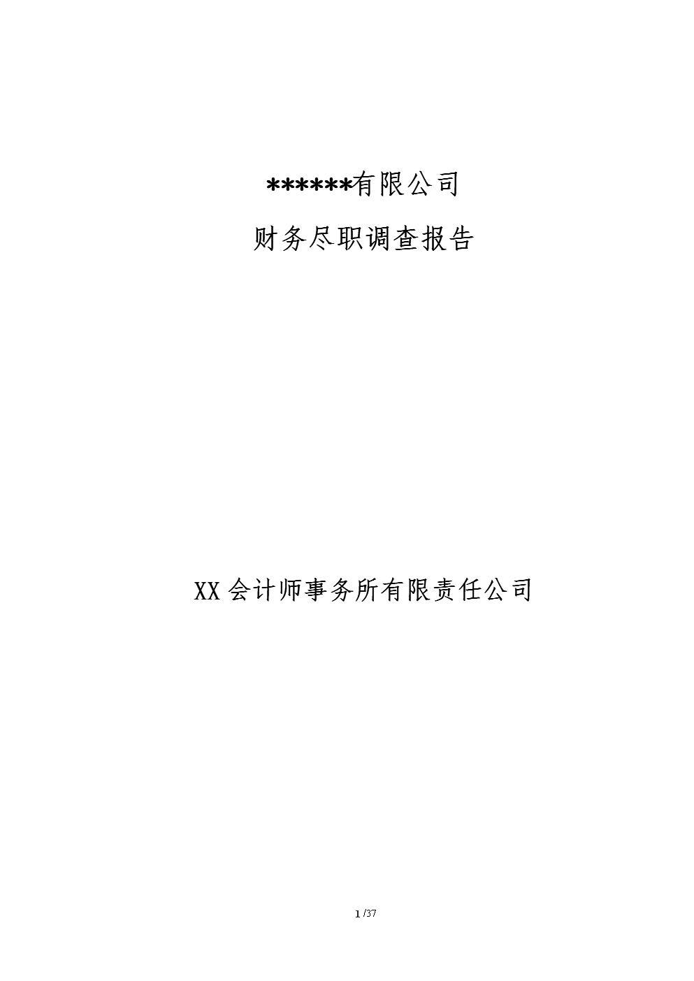 某企业财务尽职调查报告模板.doc