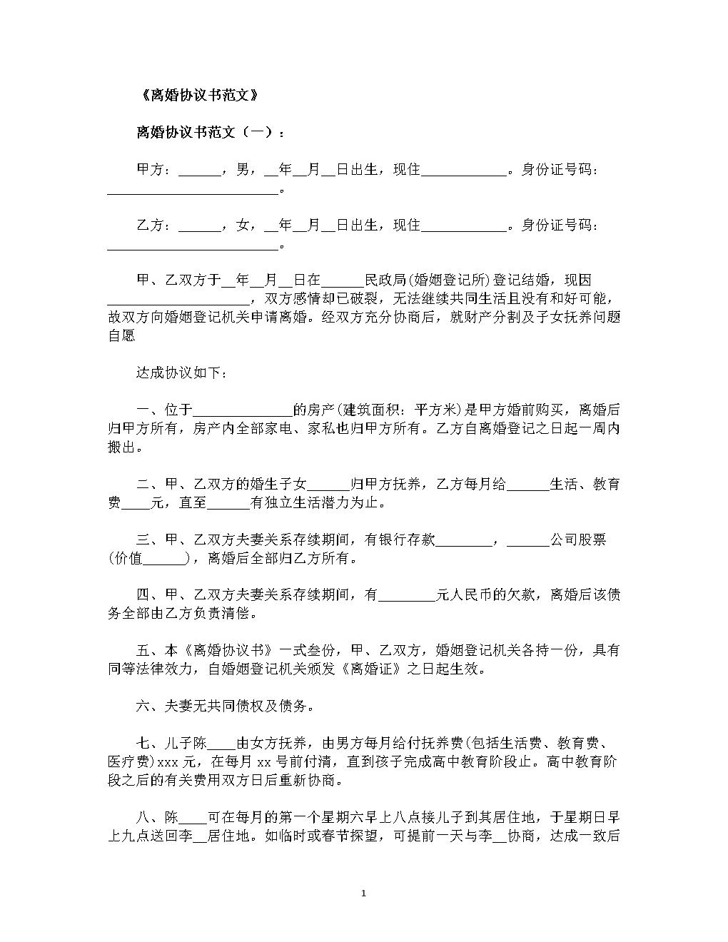 《离婚协议书范文》十个模板.doc图片