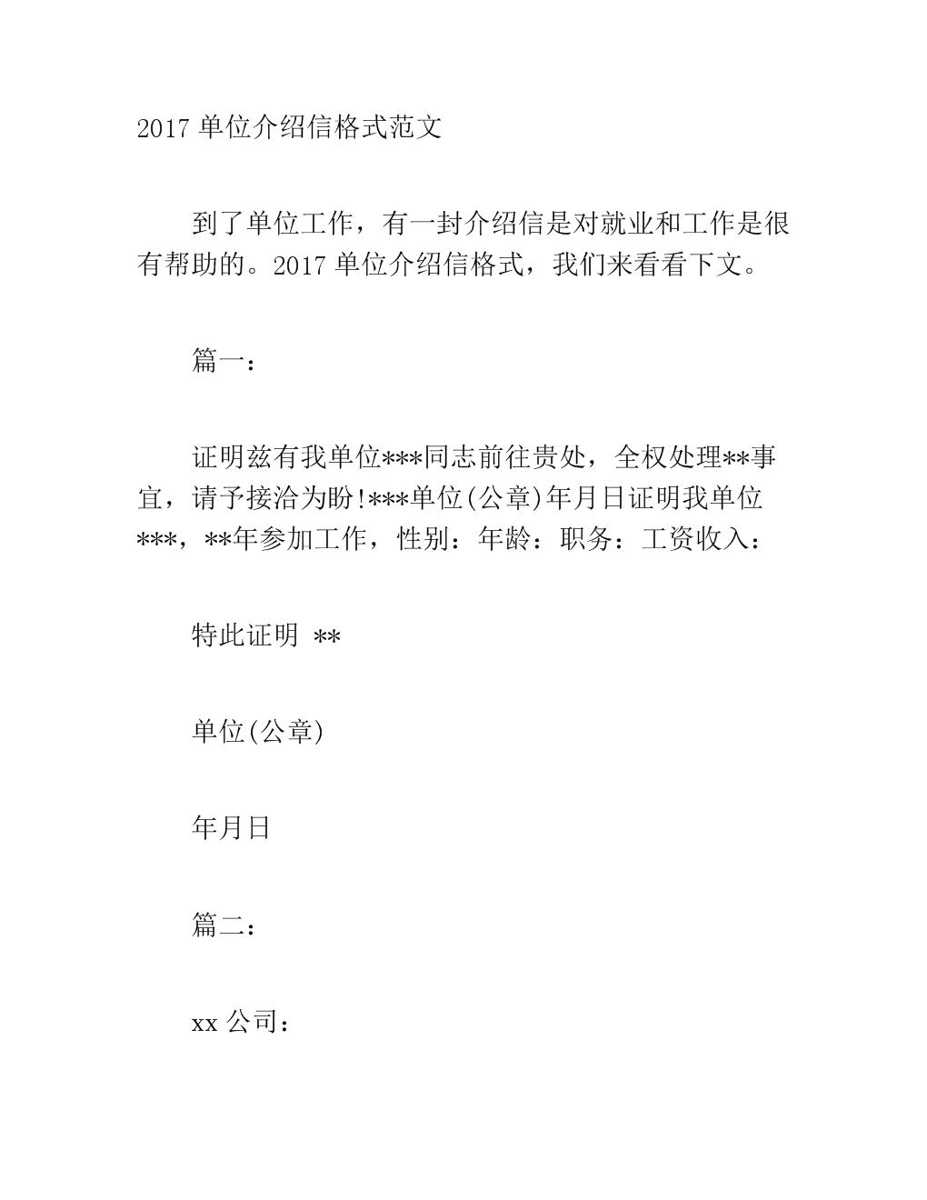 2018单位介绍信格式范文(三).docx图片
