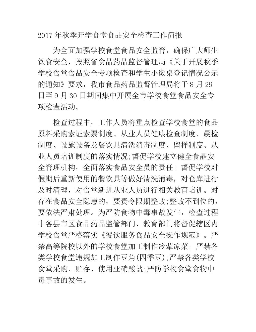 2018年秋季开学食堂食品安全v食堂工作简报(三).docx脂肪胸部男生多如何减图片