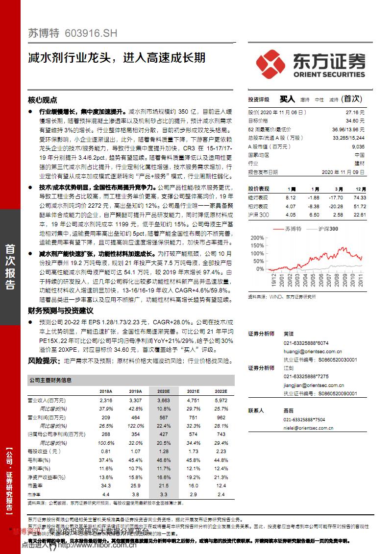20201109-東方證券-蘇博特-603916-減水劑行業龍頭,進入高速成長期.pdf