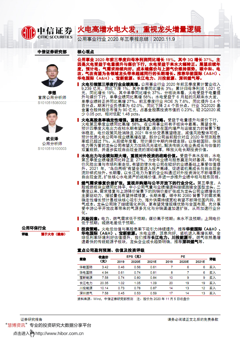 20201109-中信證券-公用事業行業2020年三季報總結:火電高增水電大發,重視龍頭增量邏輯.pdf