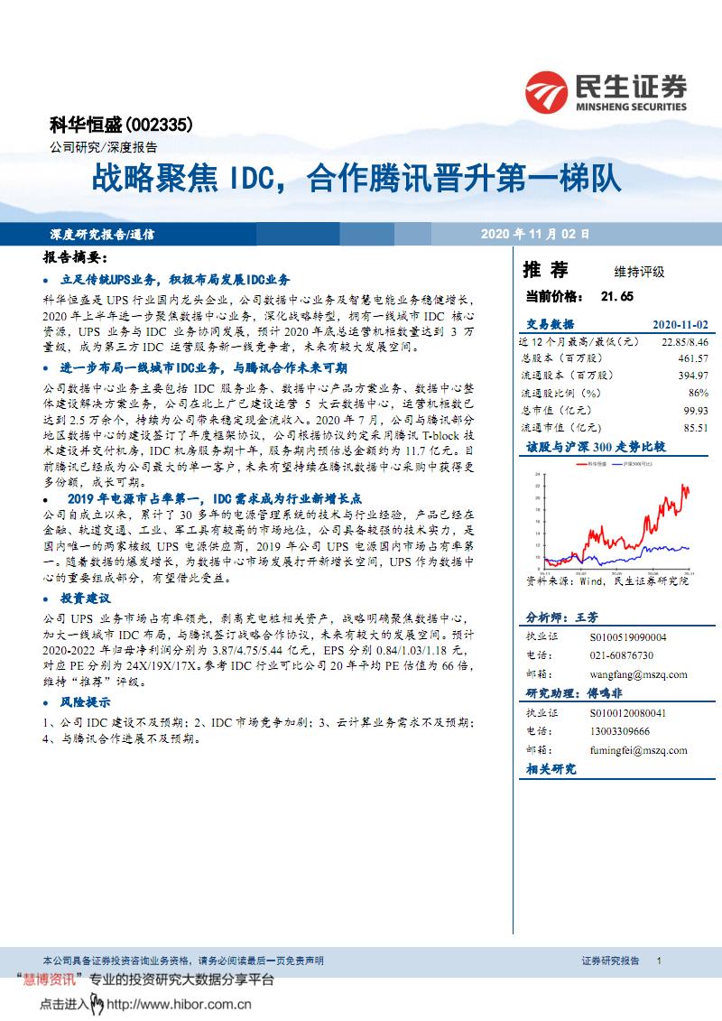 20201102-民生證券-科華恒盛-002335-戰略聚焦IDC,合作騰訊晉升第一梯隊.pdf