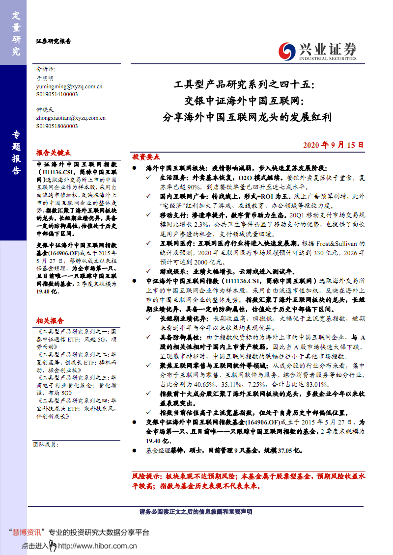 20200915-興業證券-工具型產品研究系列之四十五:交銀中證海外中國互聯網,分享海外中國互聯網龍頭的發展紅利.pdf