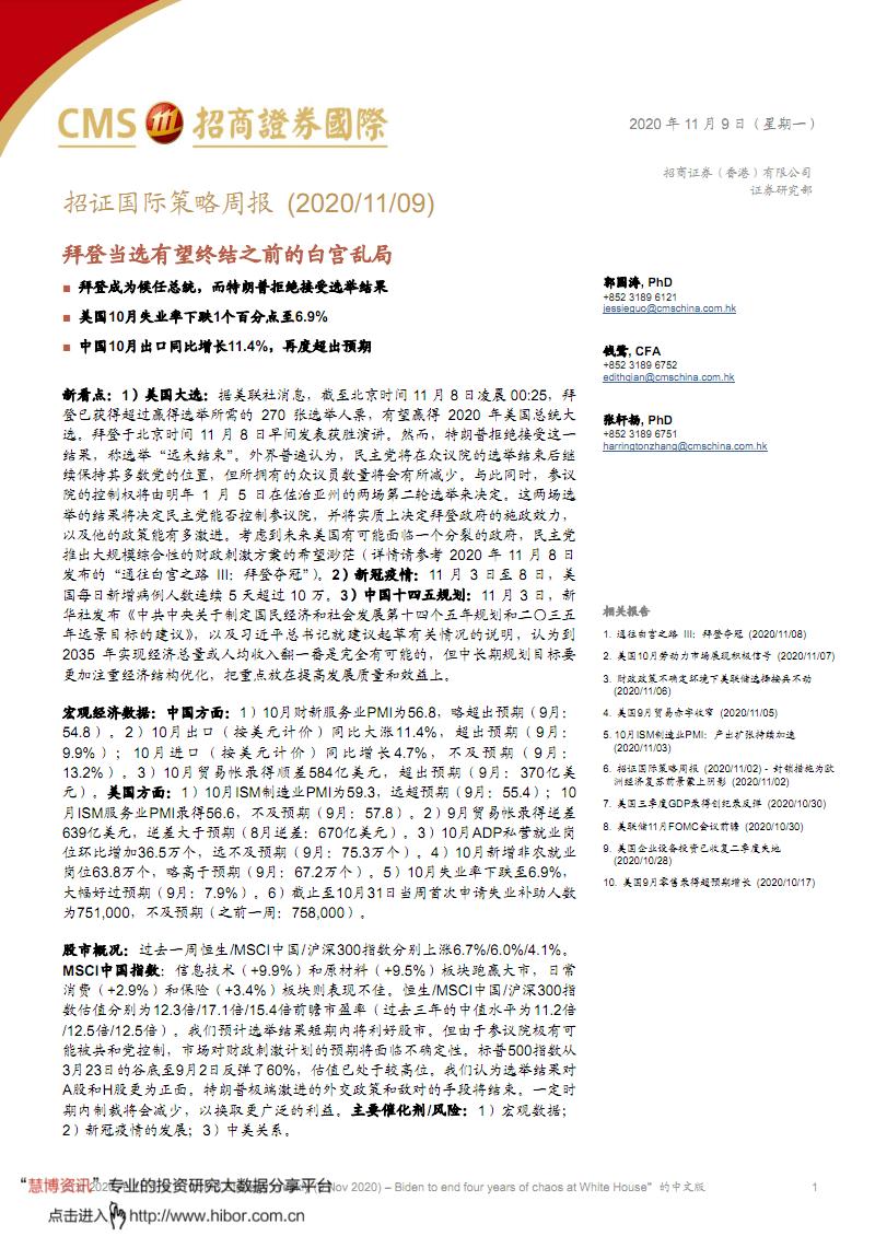 20201109-招商證券(香港)-策略周報:拜登當選有望終結之前的白宮亂局.pdf