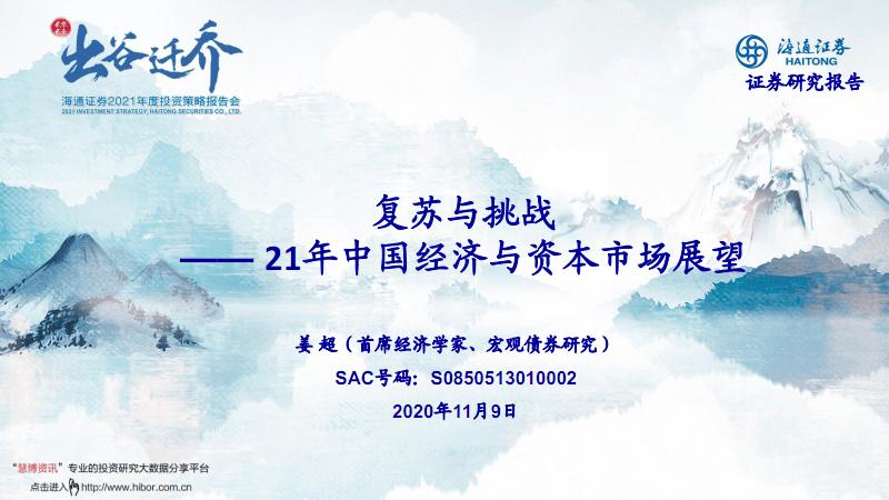 20201109-海通證券-21年中國經濟與資本市場展望:復蘇與挑戰.pdf