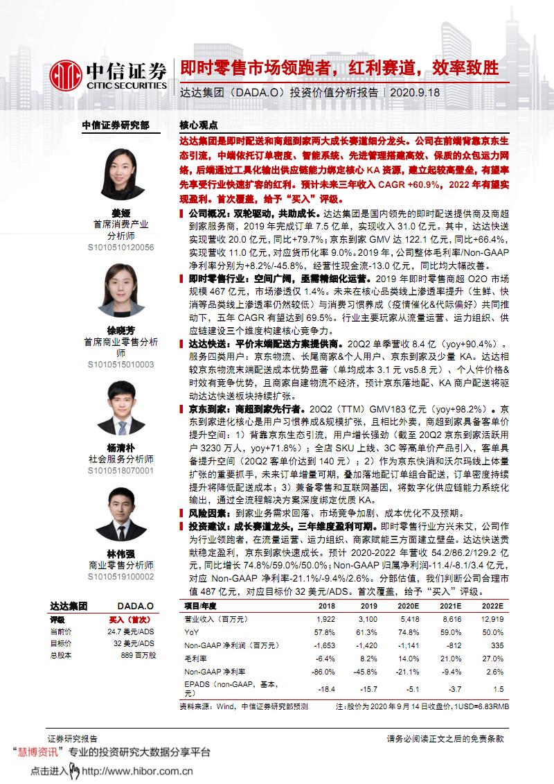 20200918-中信證券-達達集團-DADA.US-投資價值分析報告:即時零售領跑者,紅利賽道,效率致勝.pdf