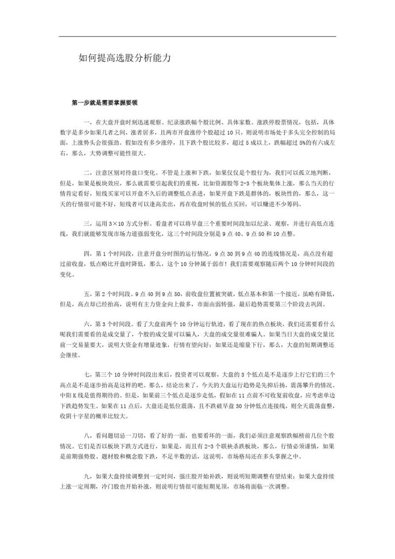 如何提高選股分析能力.pdf