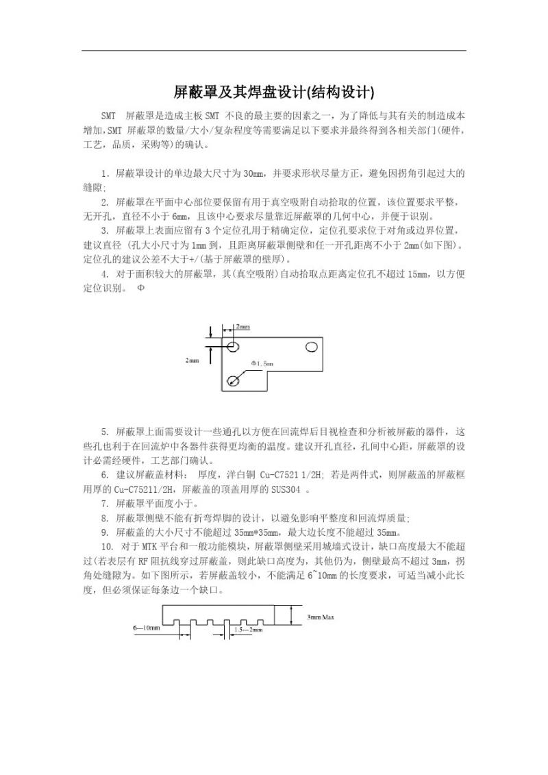 屏蔽罩及其焊盤設計(結構設計).pdf