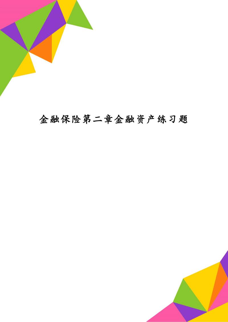 金融保險第二章金融資產練習題.pdf