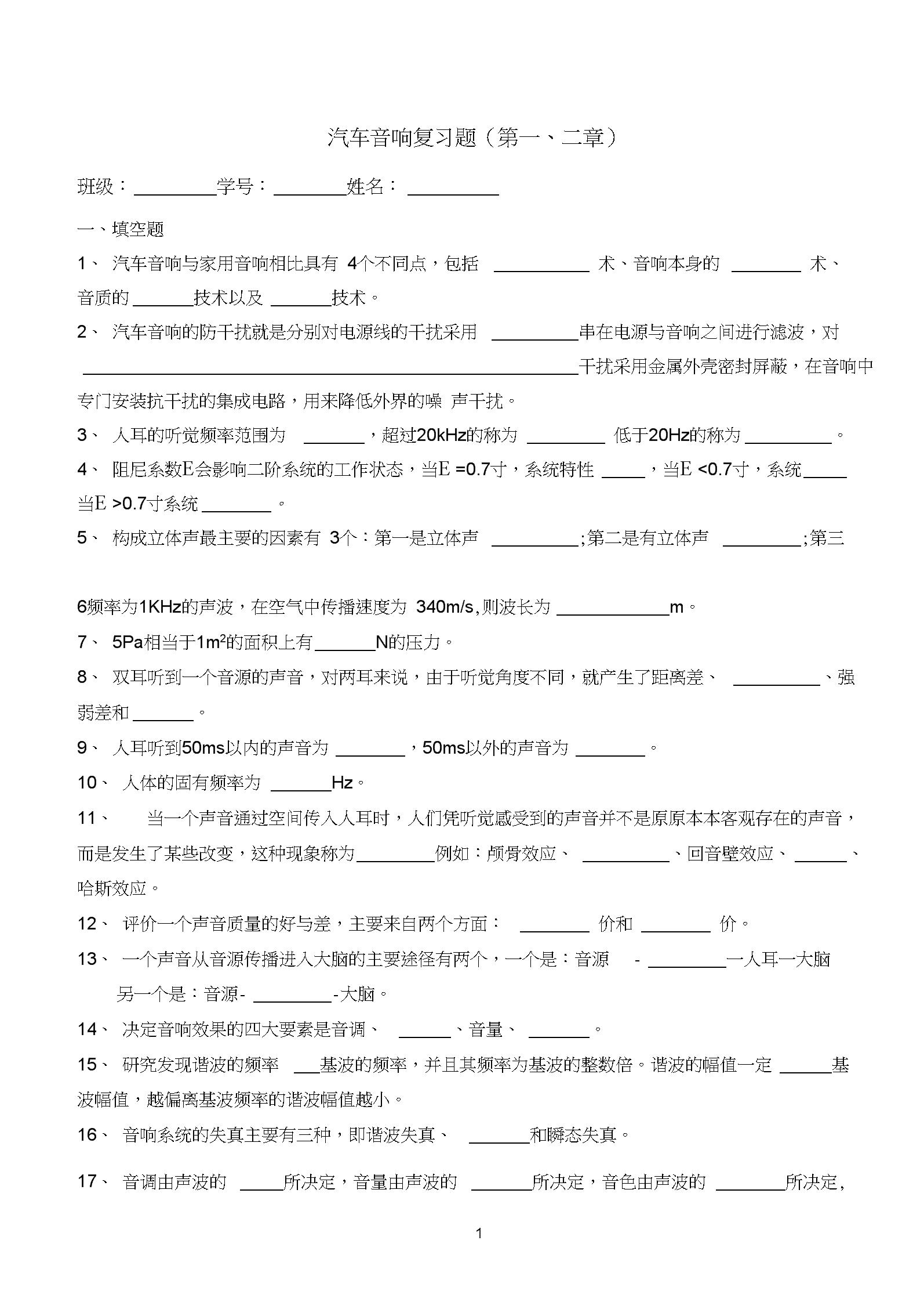 汽車音響復習題(1-2章).docx