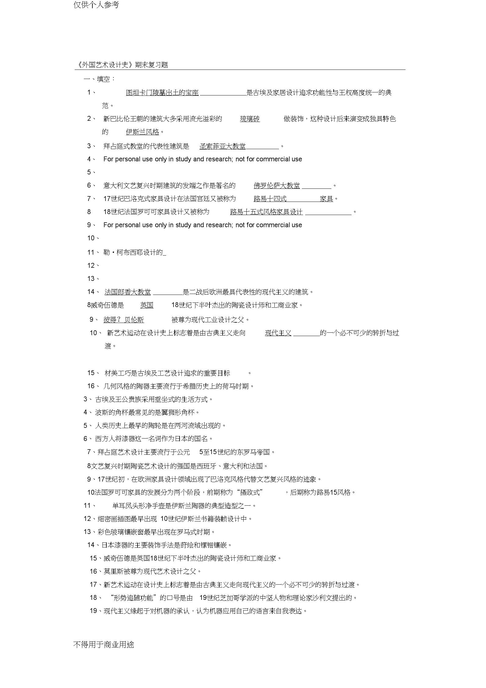 《外國藝術設計史》期末復習題.docx