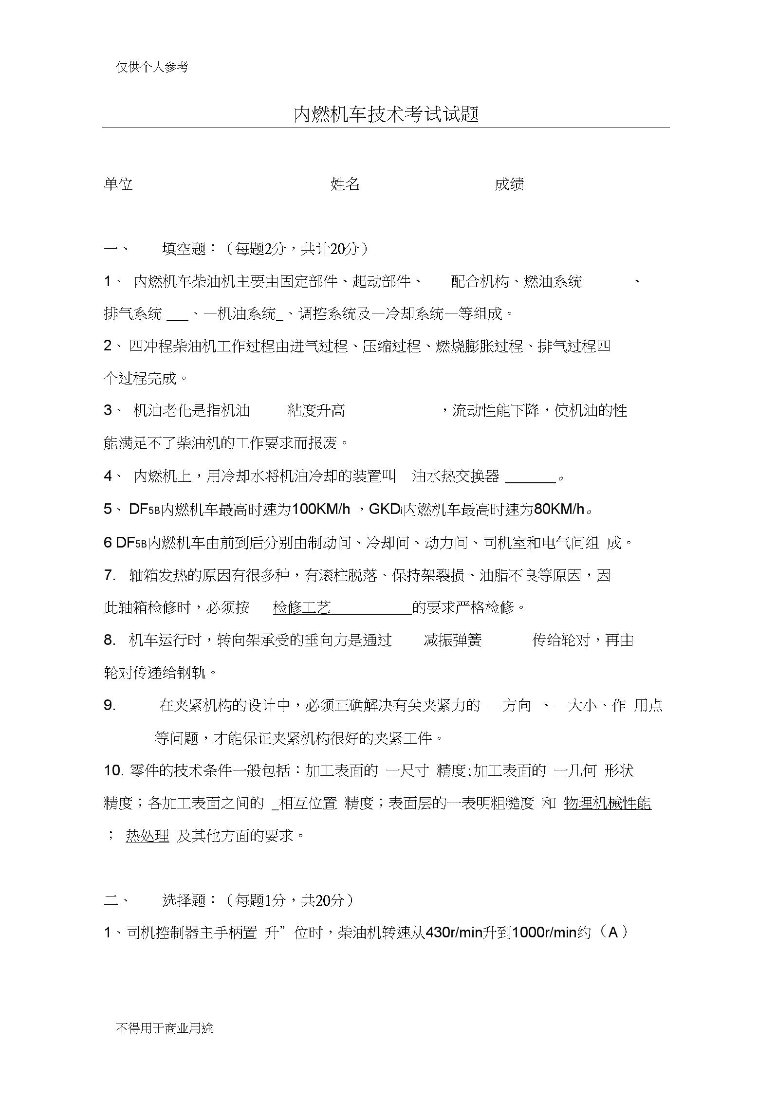 內燃機車技術考試試題2.docx