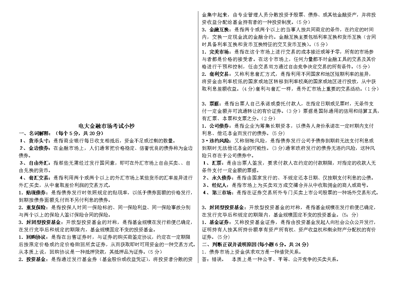 2014電大金融市場考試小抄(最新完整版小抄).doc