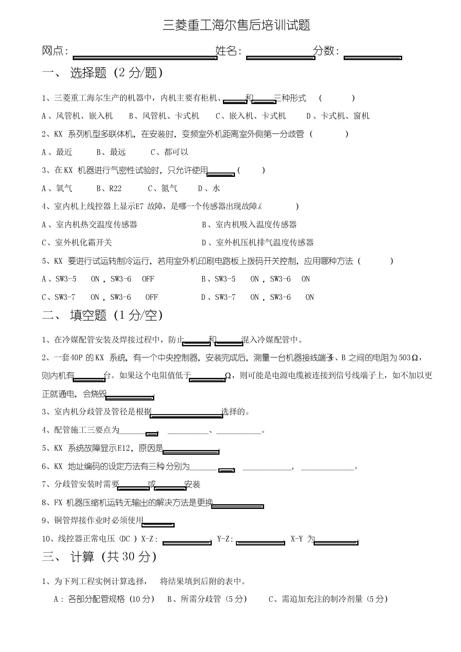 三菱重工海爾售后培訓試題(0605).docx