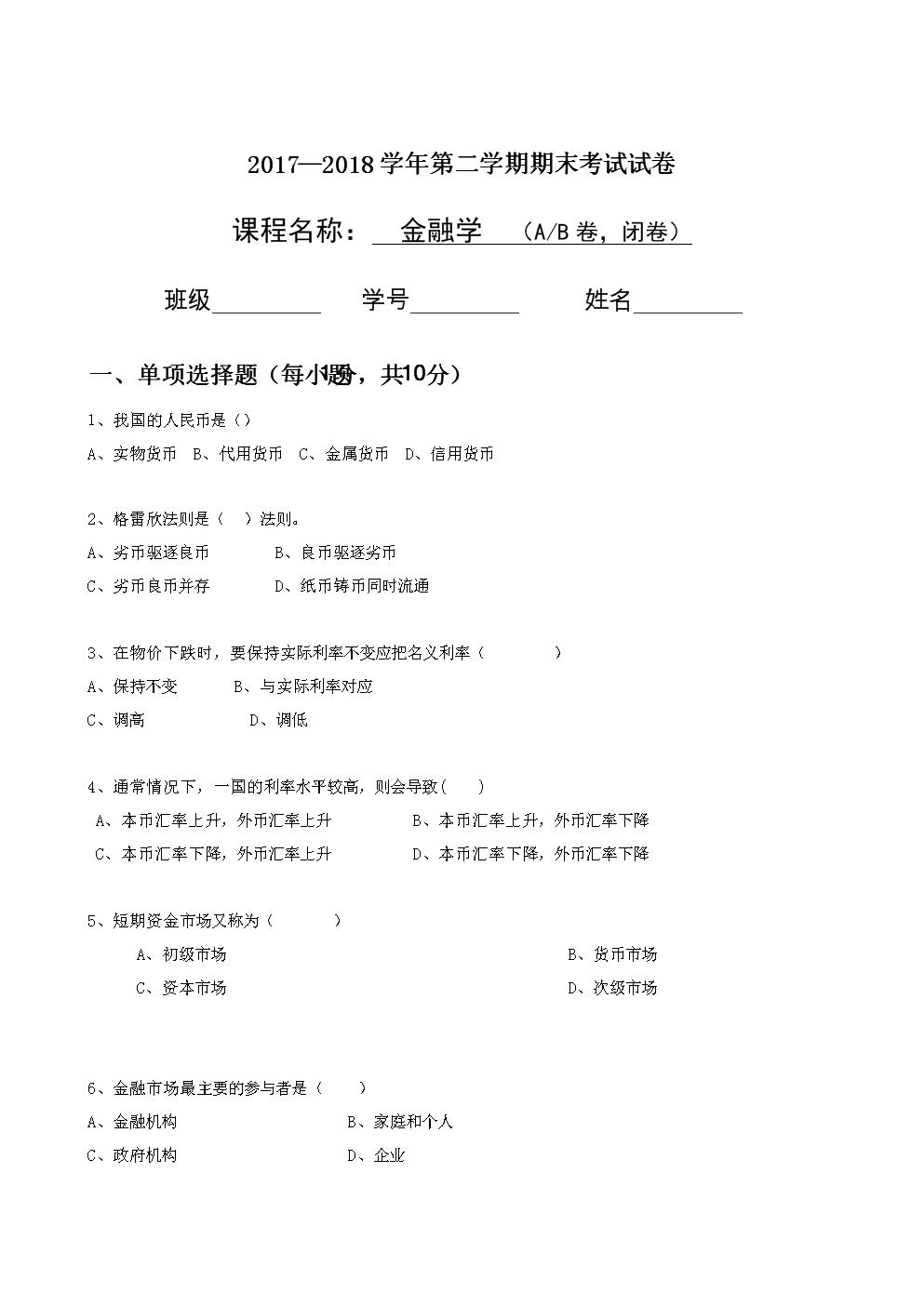 18-19-2_金融學_期末復習題_1.docx