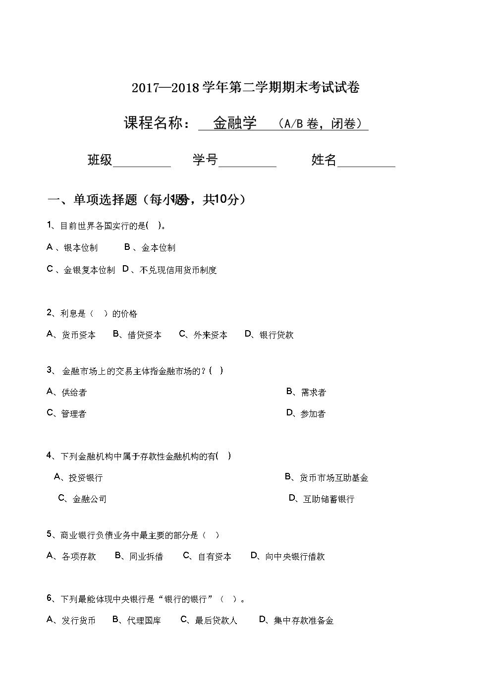 18-19-2_金融學_期末復習題_2.docx