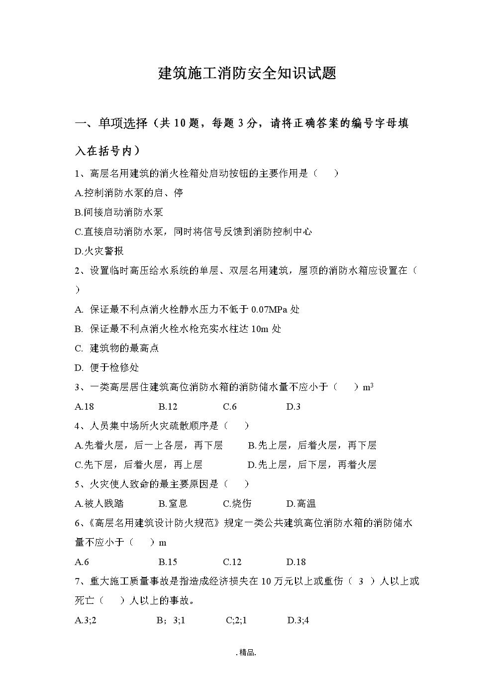 建筑施工消防安全知識試題范文.doc