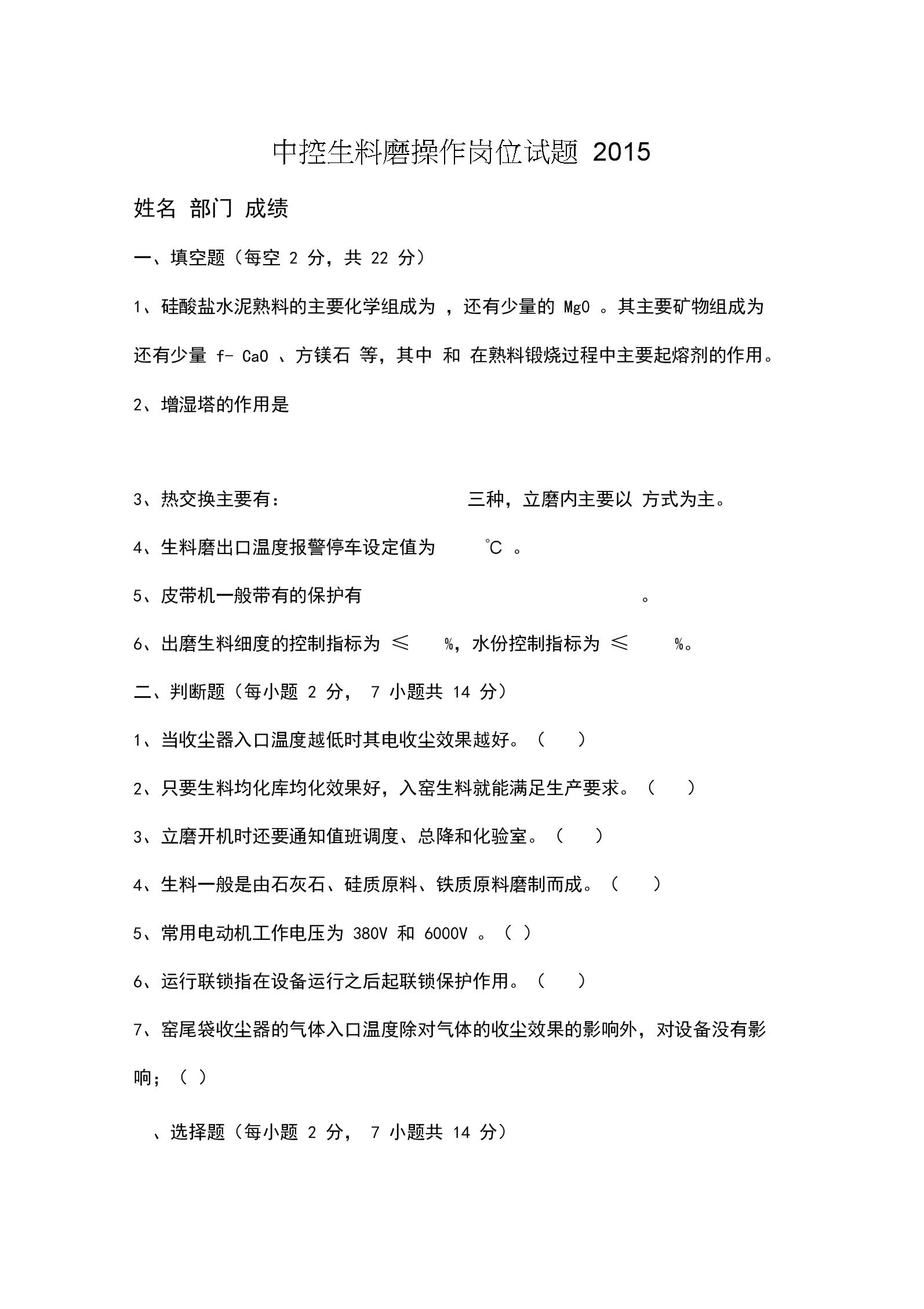 中控生料磨操作崗位試題(卷)2015.docx