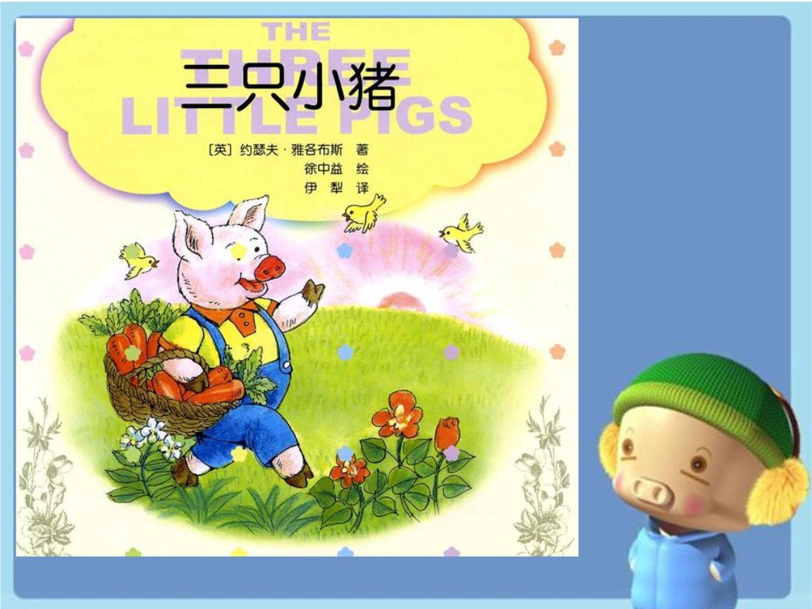 绘本课件《三只小猪》简略.ppt图片