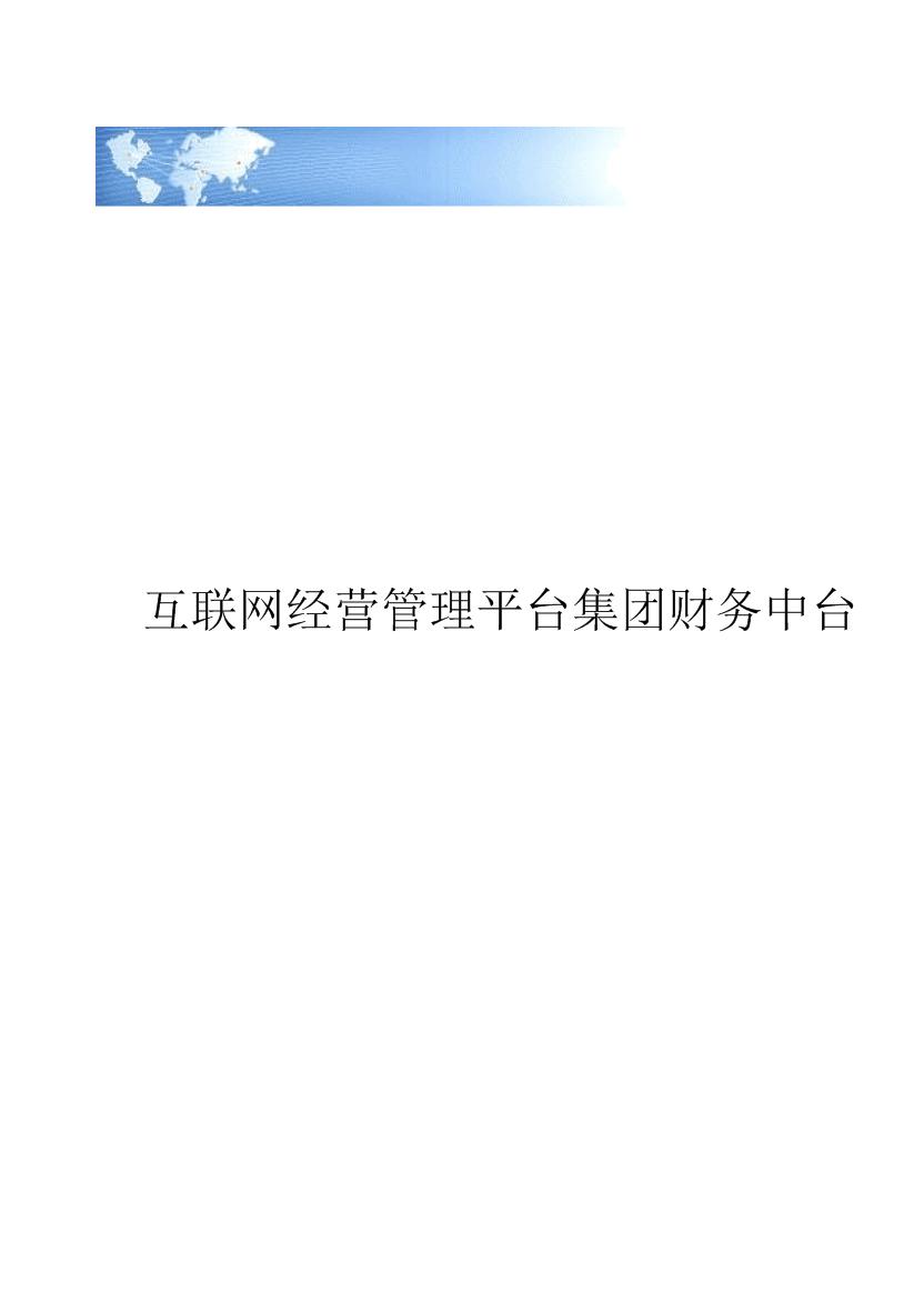 互联网经营管理平台集团财务中台.docx