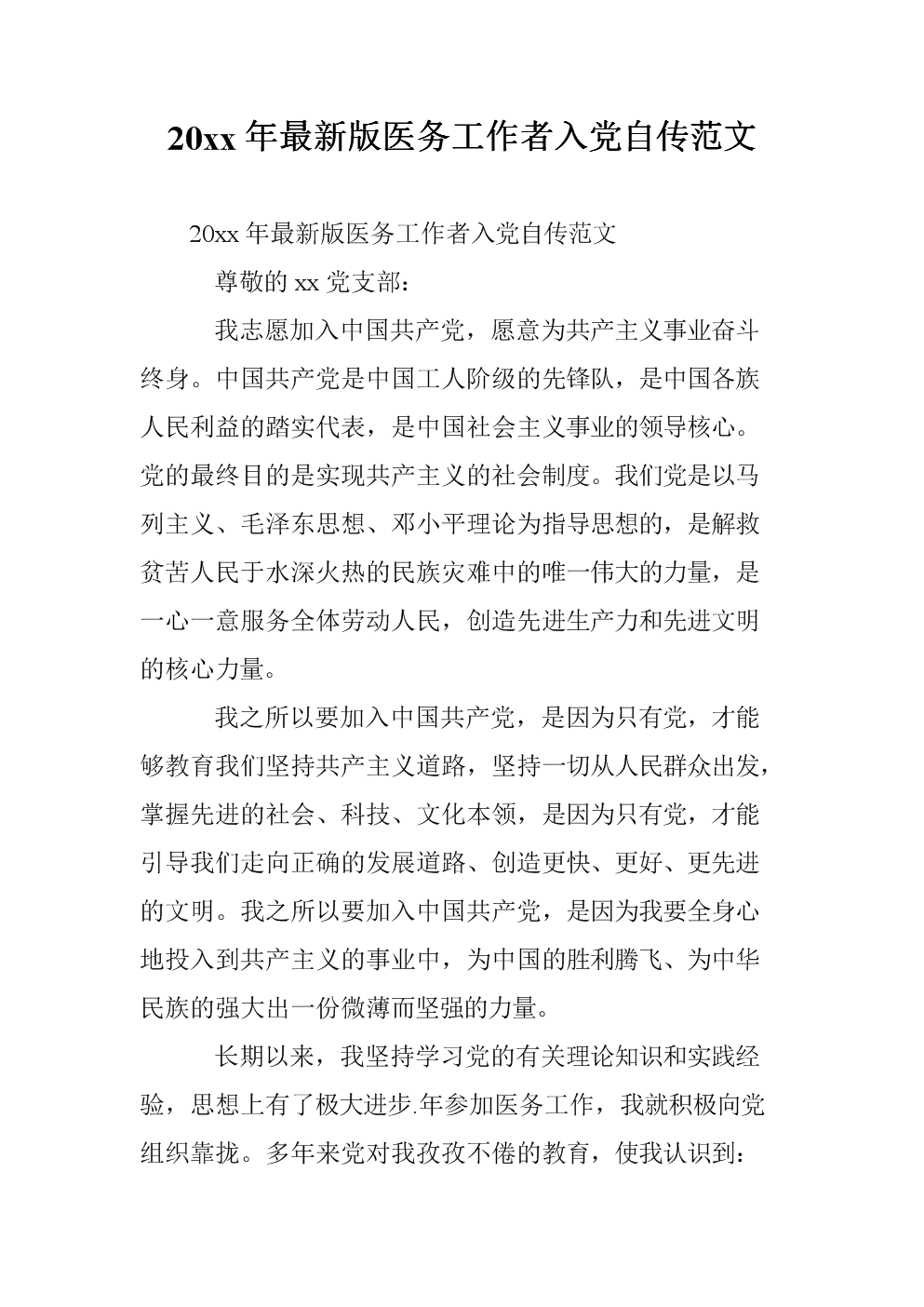 [公务员自传范文3000字]公务员入党积极分子自传范文_入党自传范文