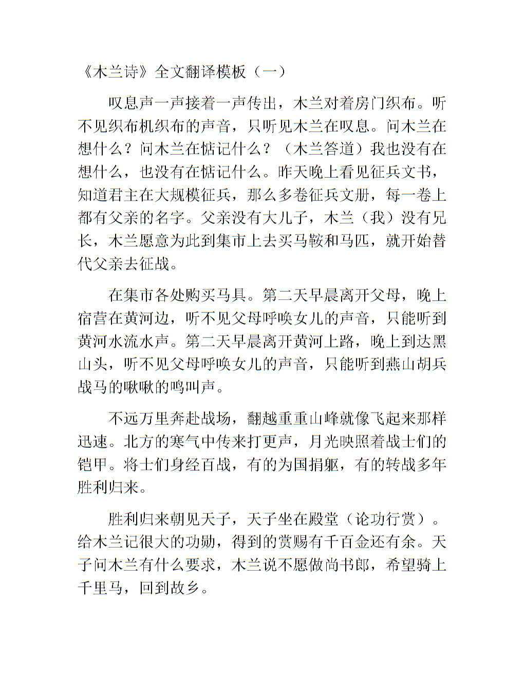 《《木兰诗》全文翻译模板(二).docx》