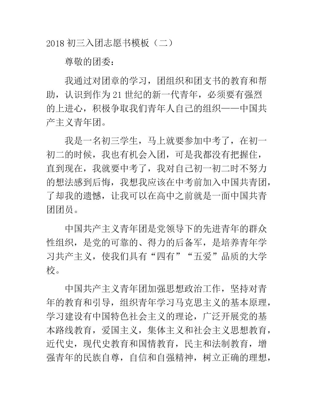 《2018初三入團志愿書模板(三).docx》圖片