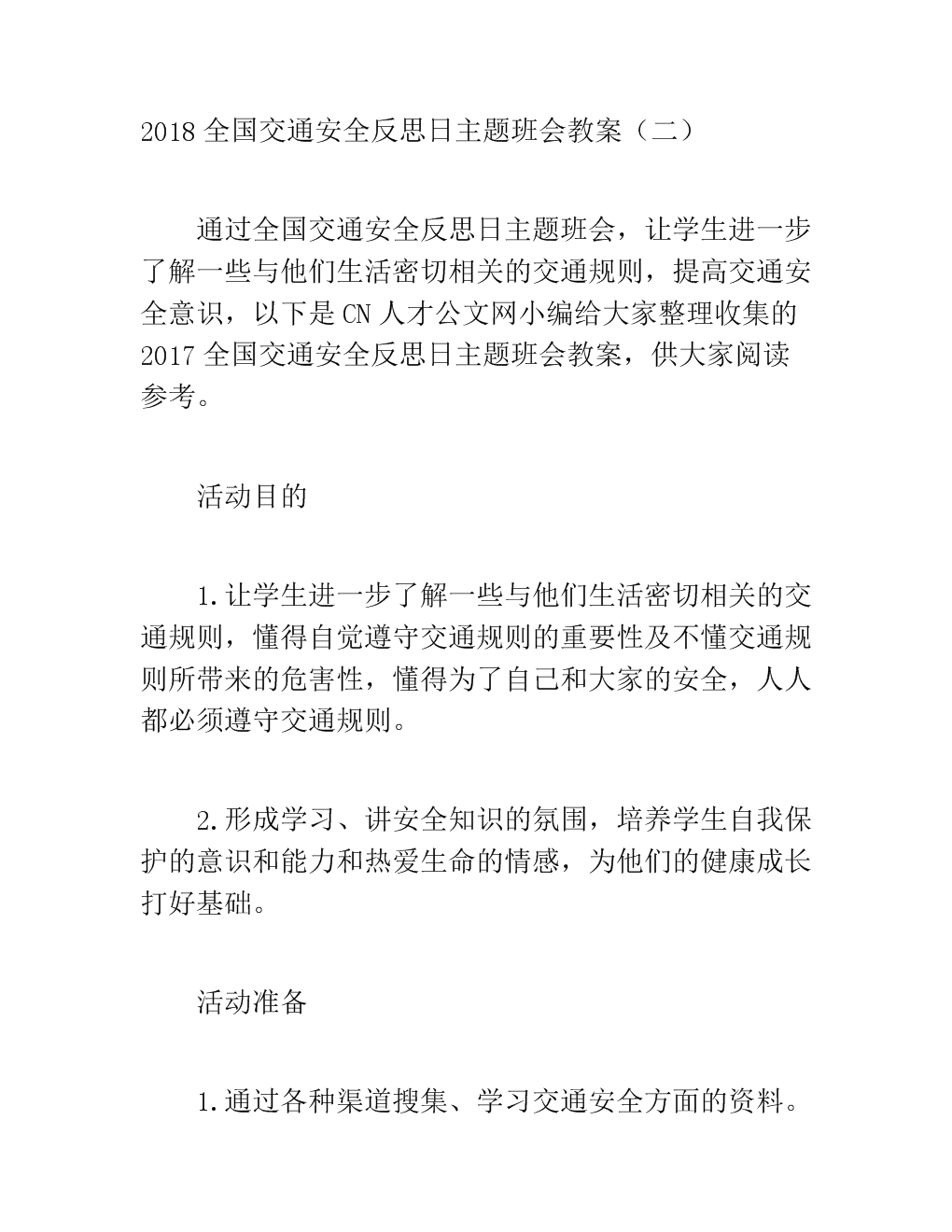 2018主题交通安全反思日人气班全国(三).do教学超教案魔术图片