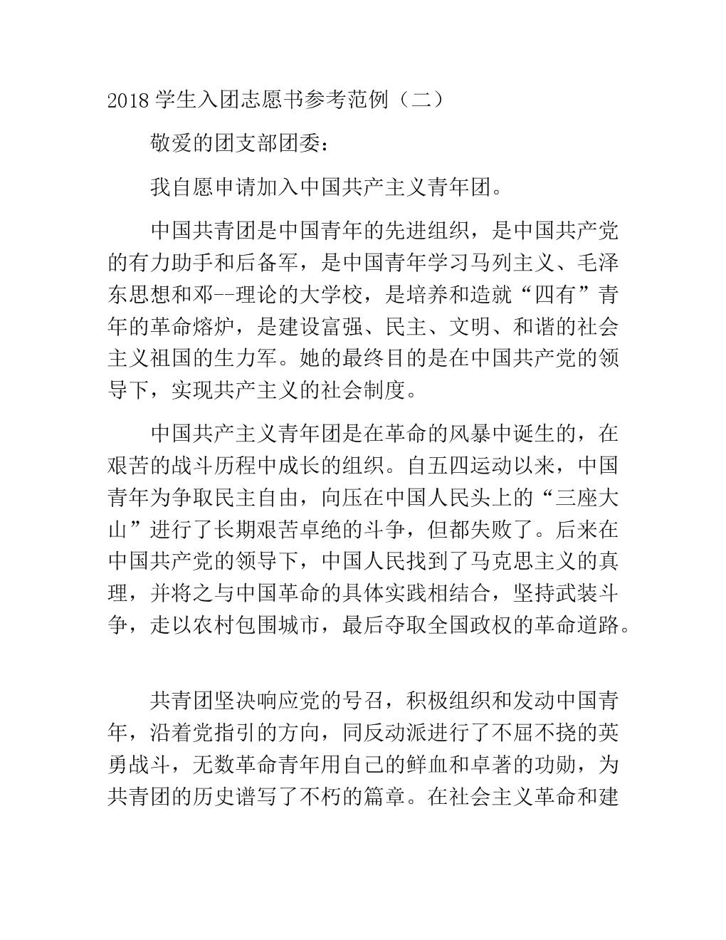 2018學生入團志愿書參考范例(三).docx圖片