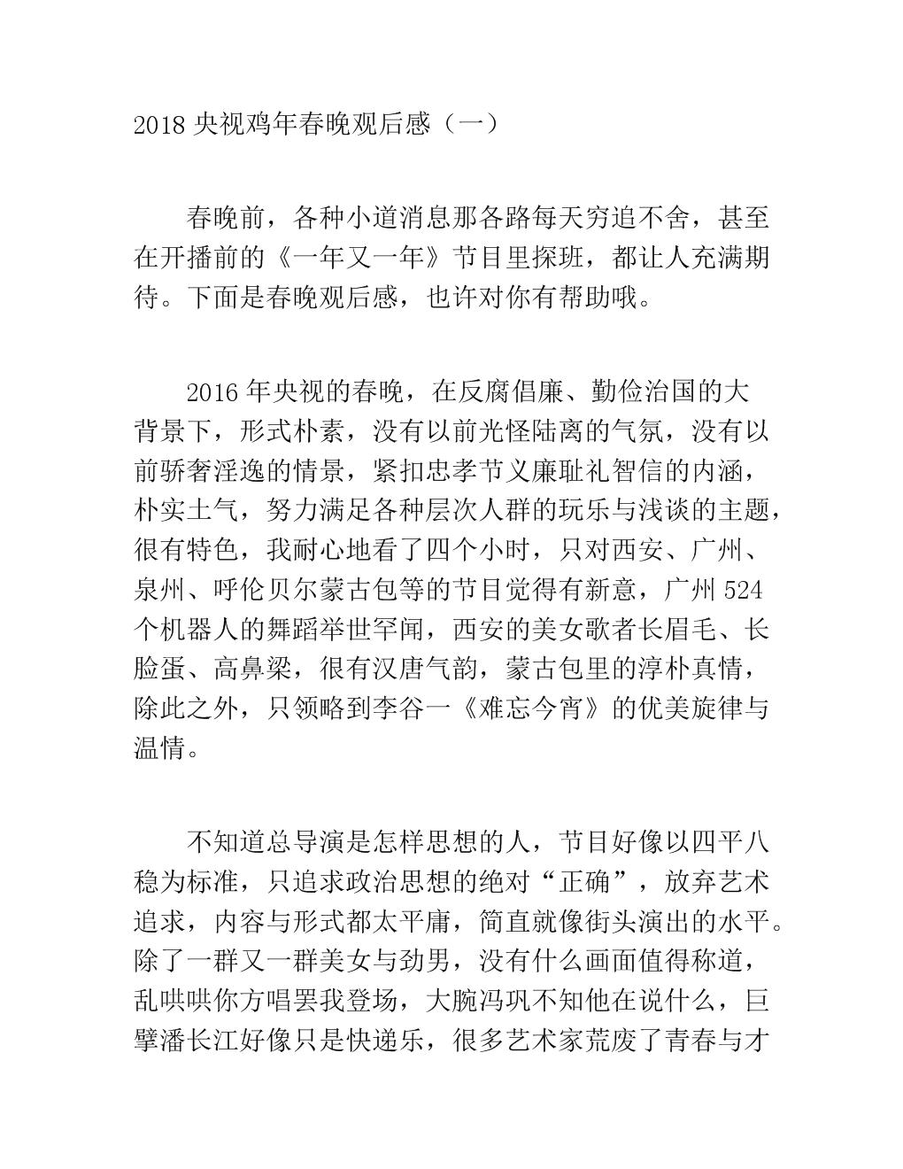 春晚观后感_2018央视鸡年春晚观后感(二).docx