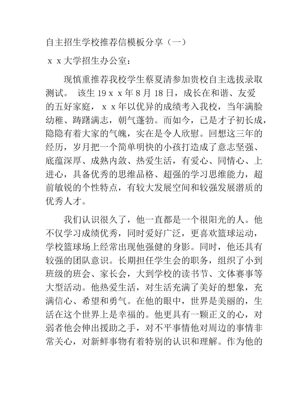 自主招生学校推荐信模板分享(二).docx图片