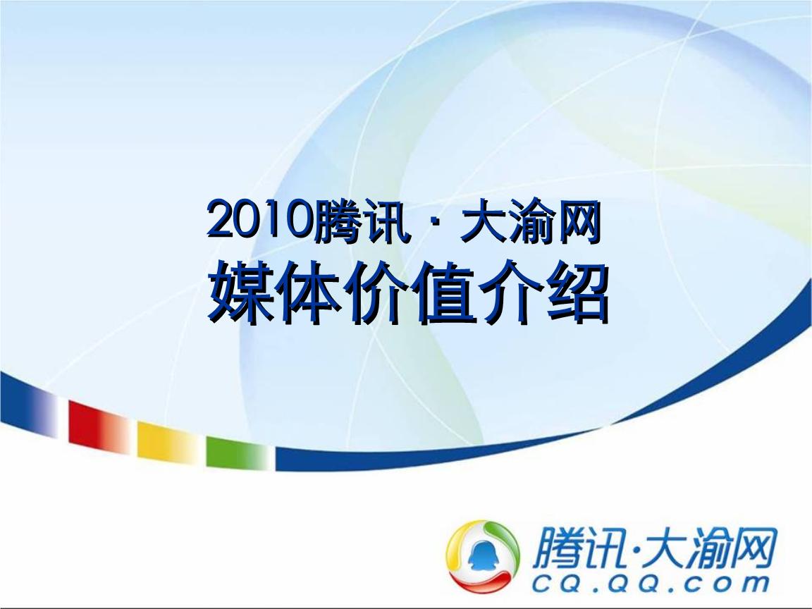 大渝网品牌价推介2010.ppt