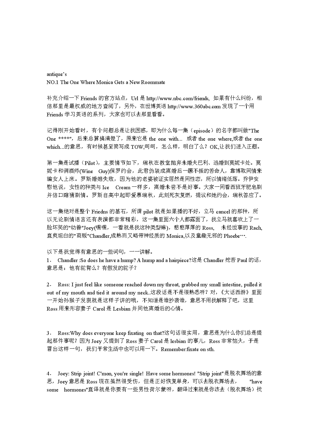 老友记,六人行脚本台词解析.doc