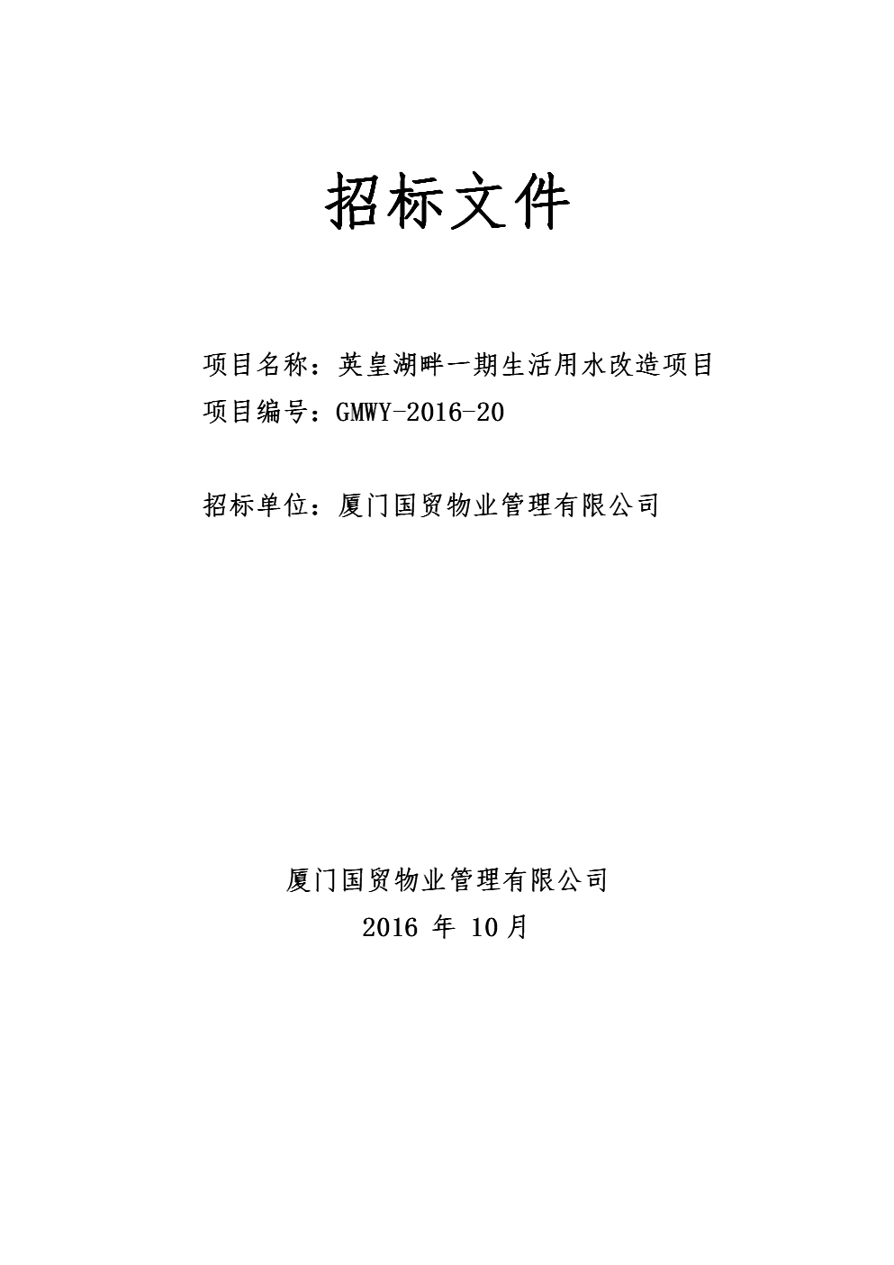 物业招标文件范本_河南正大招标服务有限公司的投标文件范本_招标通知书范本