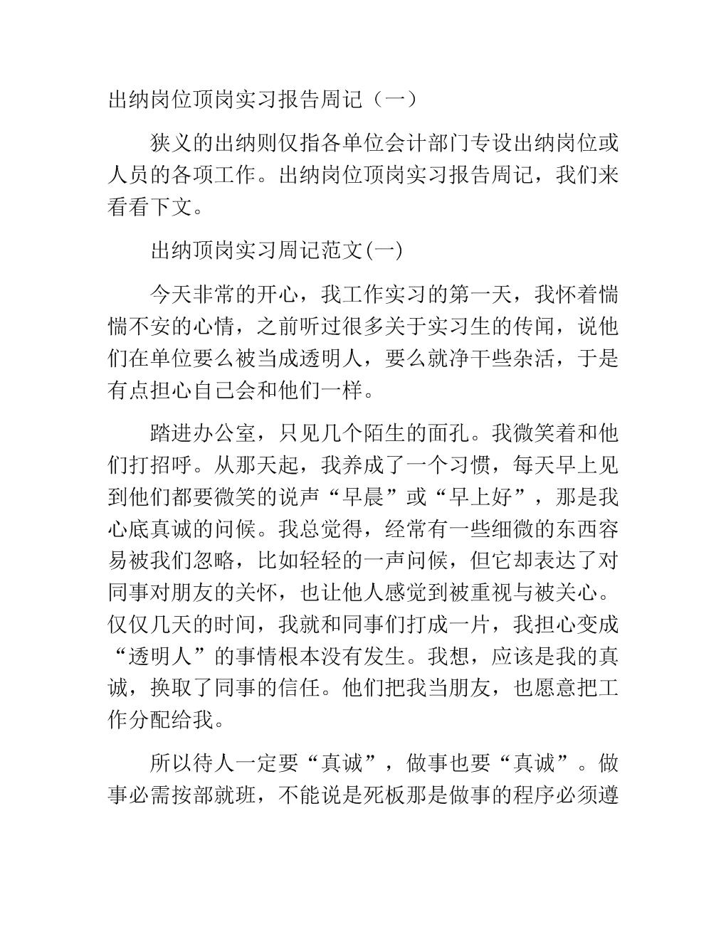 出纳实周记_出纳岗位顶岗实习报告周记(二).docx