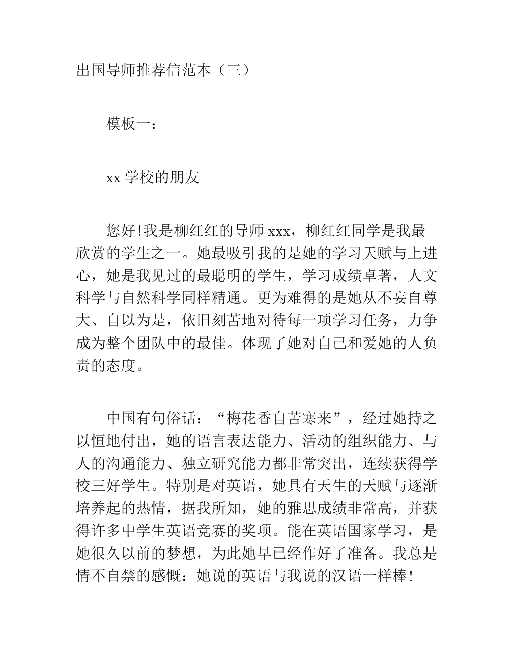 出国导师推荐信范本(一).docx