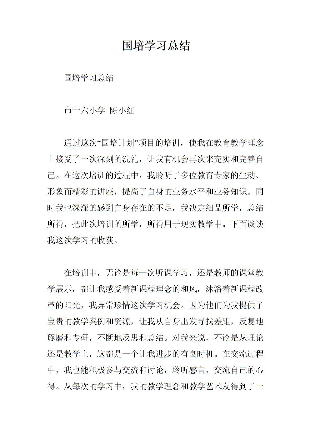 国培学习总结_111113.doc