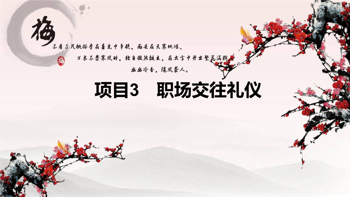 职场沟通实务 项目3职场交往礼仪.ppt