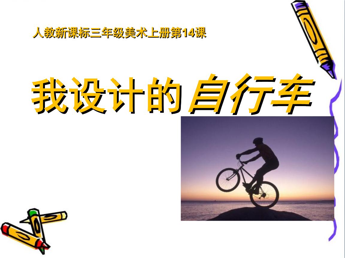 《《我设计的自行车》(2) -人教版三年级上册美术.ppt》图片