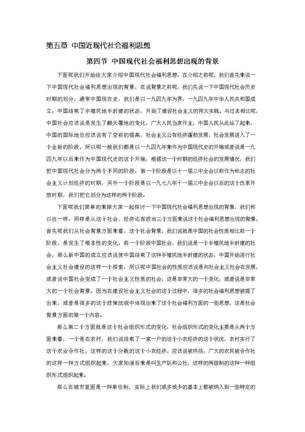 中国现代社会福利思想出现的背景 .doc