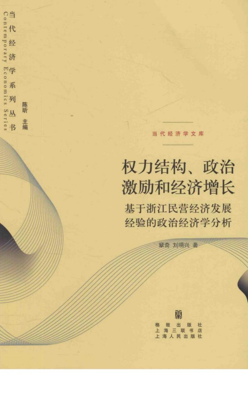 权力结构、政治激励和经济增长_基于浙江民营经济发展经验的政治经济学分析(高清).pdf