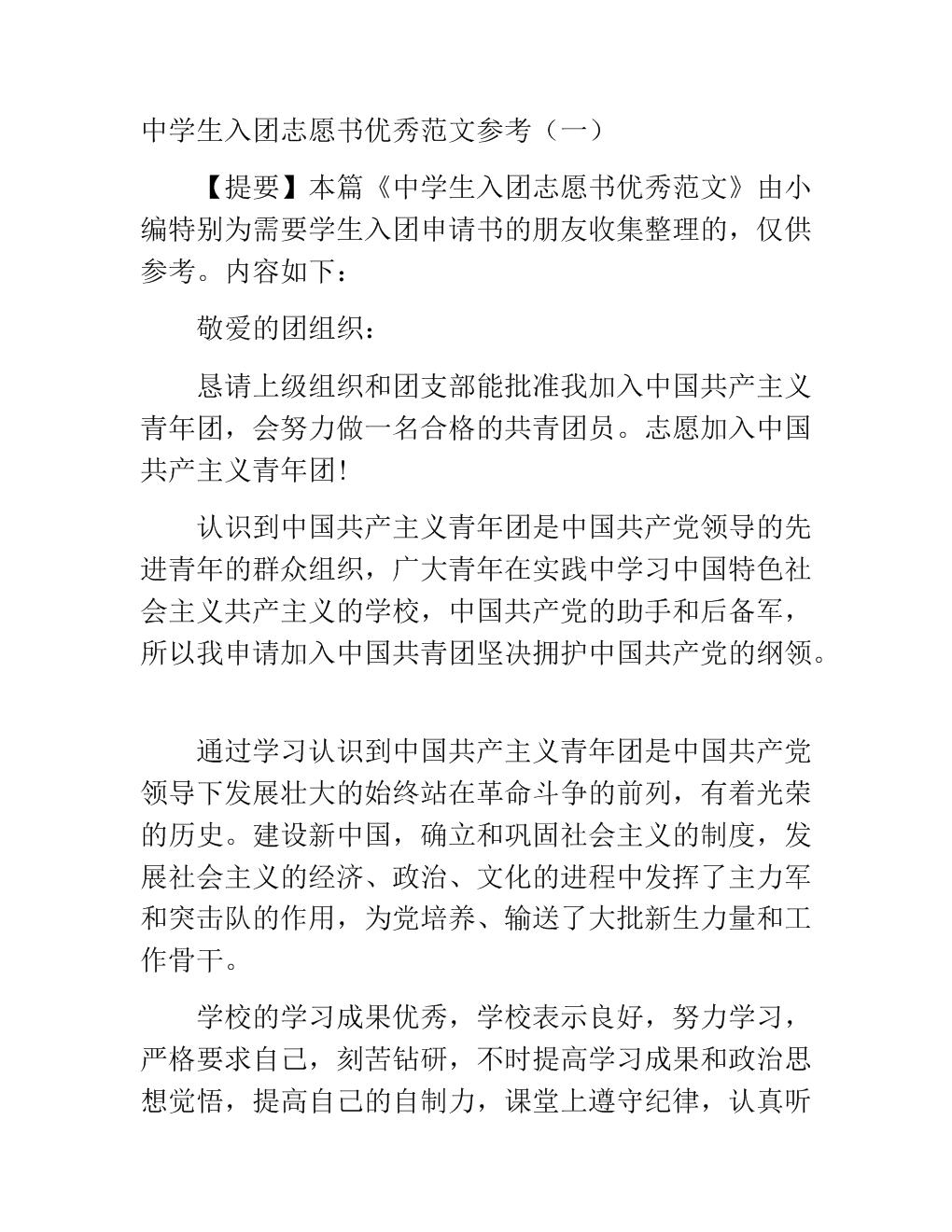 《中學生入團志愿書優秀范文參考(二).docx》圖片