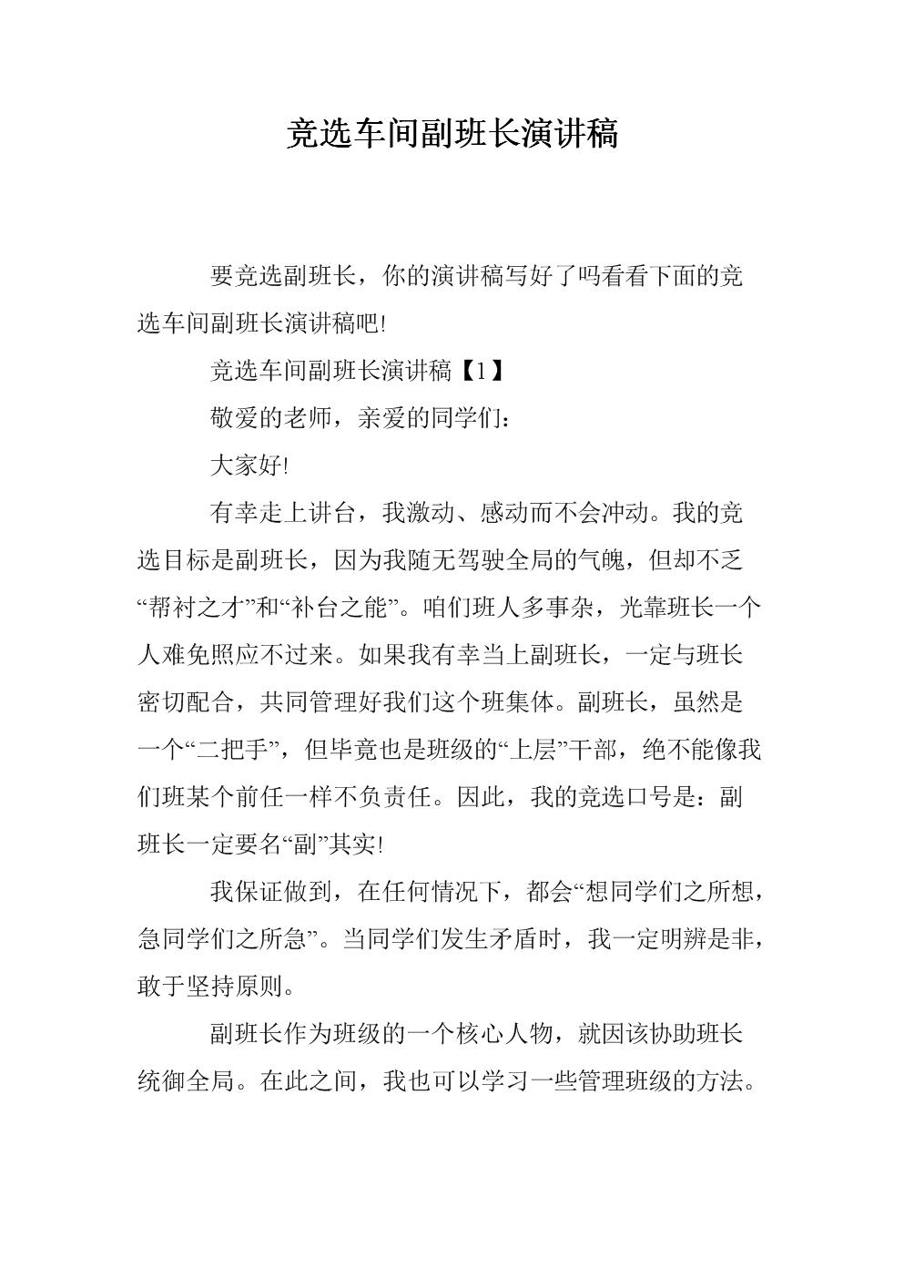 竞选班长副车间演讲稿.doc表格成绩单高中图片